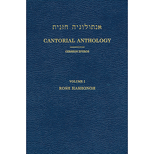 Cantorial Anthology - Volume I Rosh Hashanah