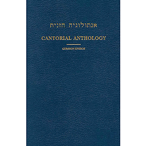 Cantorial Anthology - Volume II Yom Kippur