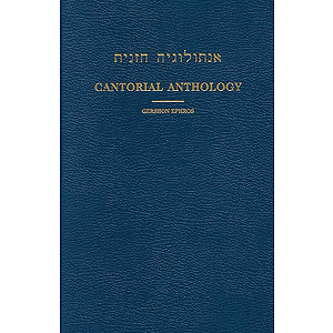 Cantorial Anthology - Volume III Three Festivals