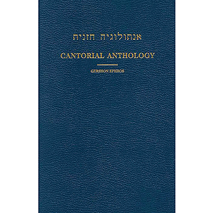 Cantorial Anthology - Volume V Weekday Services
