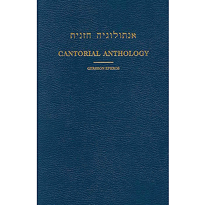 Cantorial Anthology - Volume VI The Recitative for Rosh Hashanah