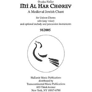 Mi al Har Chorev