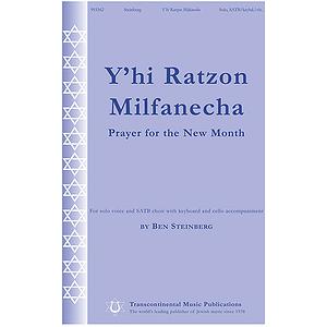 Y'hi Ratzon Milfanecha