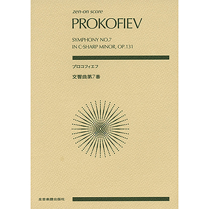 Prokofiev - Symphony No. 7 in C-Sharp Minor, Op. 131