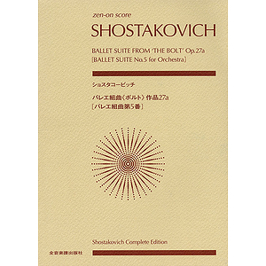 Shostakovich - Ballet Suite from The Bolt, Op. 27a